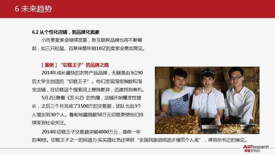 阿里研究:2014年中国农产品电子商务白皮书_000028