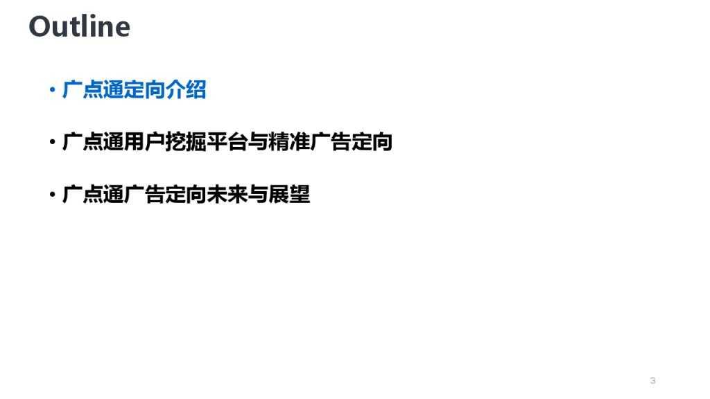 靳志辉-广点通深度用户挖掘与精准广告定向_000003