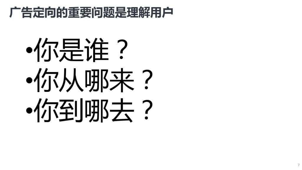 靳志辉-广点通深度用户挖掘与精准广告定向_000007