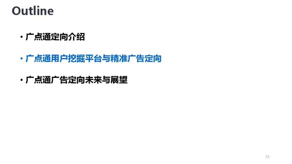 靳志辉-广点通深度用户挖掘与精准广告定向_000018