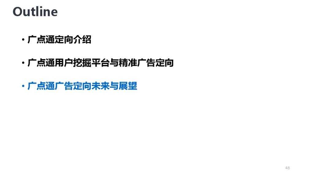 靳志辉-广点通深度用户挖掘与精准广告定向_000048