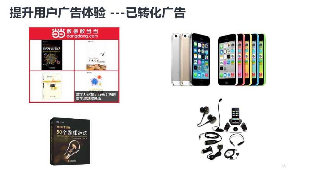 靳志辉-广点通深度用户挖掘与精准广告定向_000056