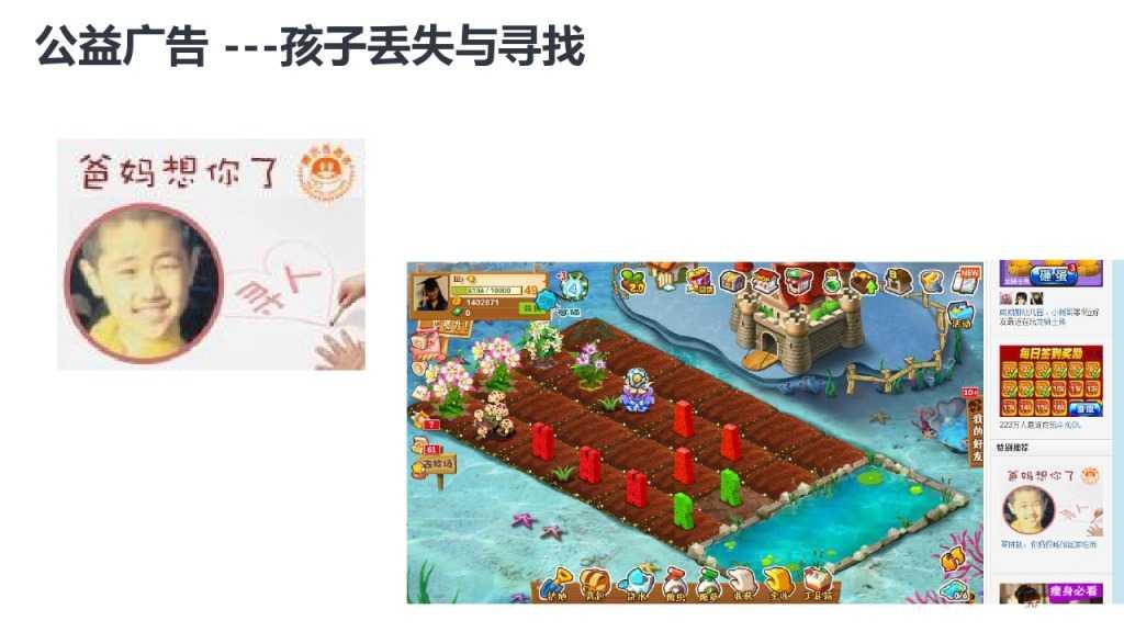 靳志辉-广点通深度用户挖掘与精准广告定向_000058