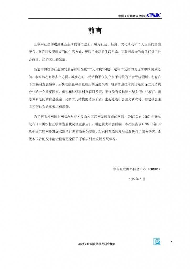 2014年农村互联网发展状况研究报告_000005
