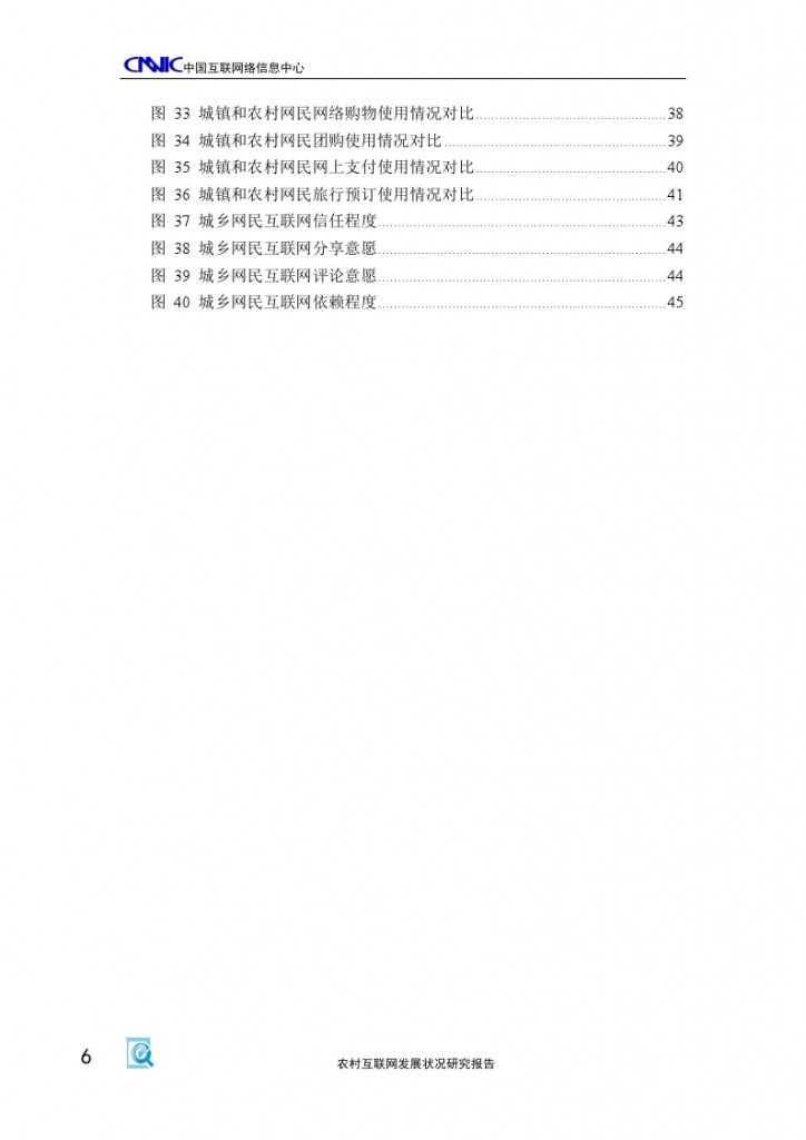 2014年农村互联网发展状况研究报告_000010