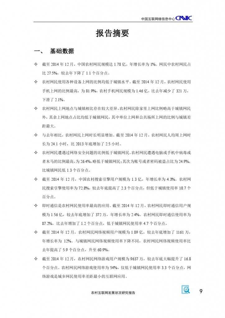 2014年农村互联网发展状况研究报告_000013