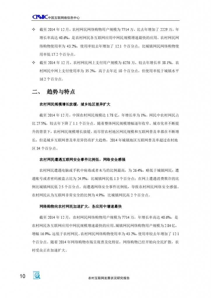 2014年农村互联网发展状况研究报告_000014