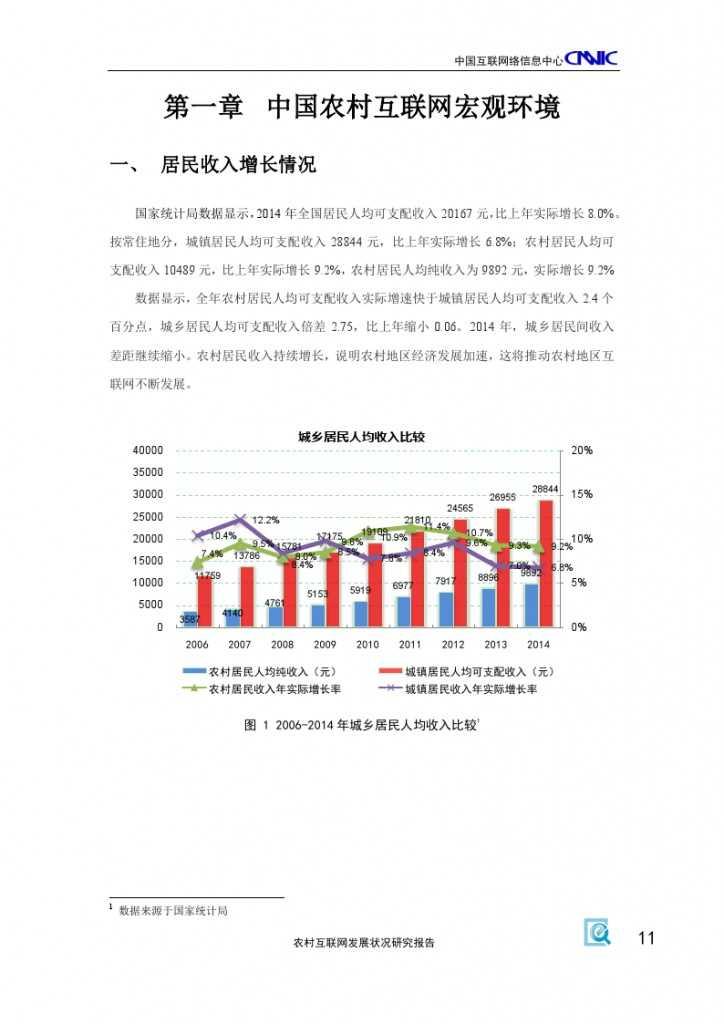 2014年农村互联网发展状况研究报告_000015