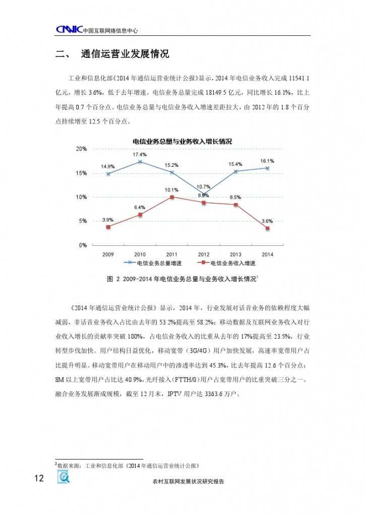 2014年农村互联网发展状况研究报告_000016