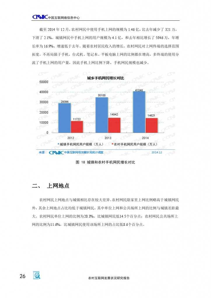 2014年农村互联网发展状况研究报告_000030