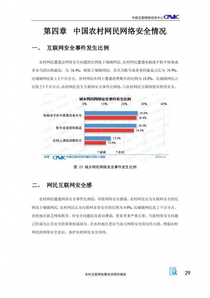 2014年农村互联网发展状况研究报告_000033