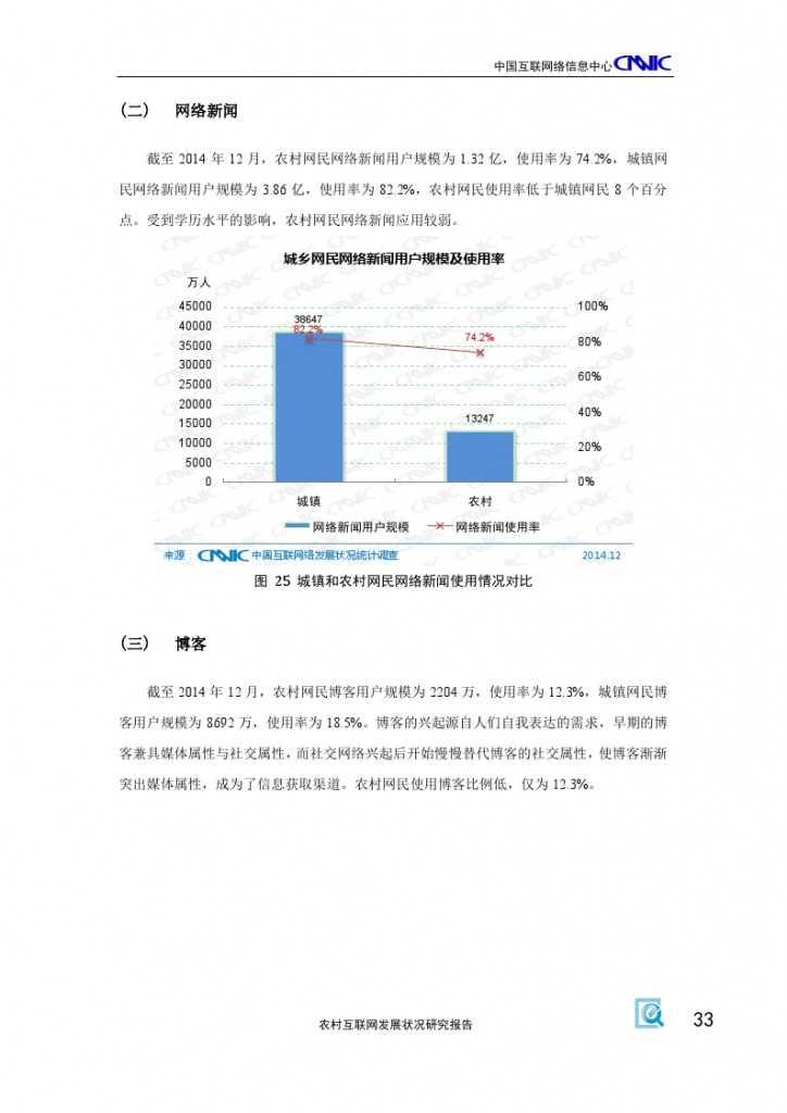 2014年农村互联网发展状况研究报告_000037