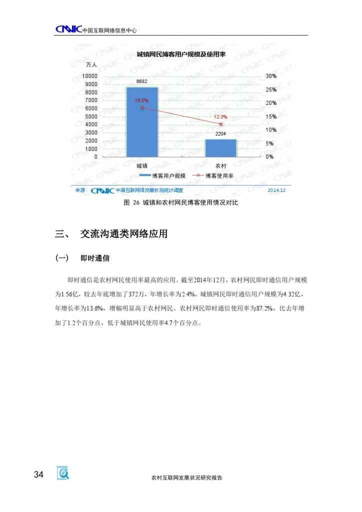 2014年农村互联网发展状况研究报告_000038