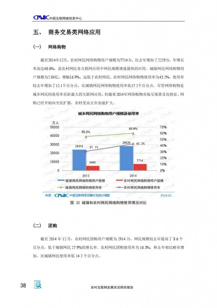 2014年农村互联网发展状况研究报告_000042