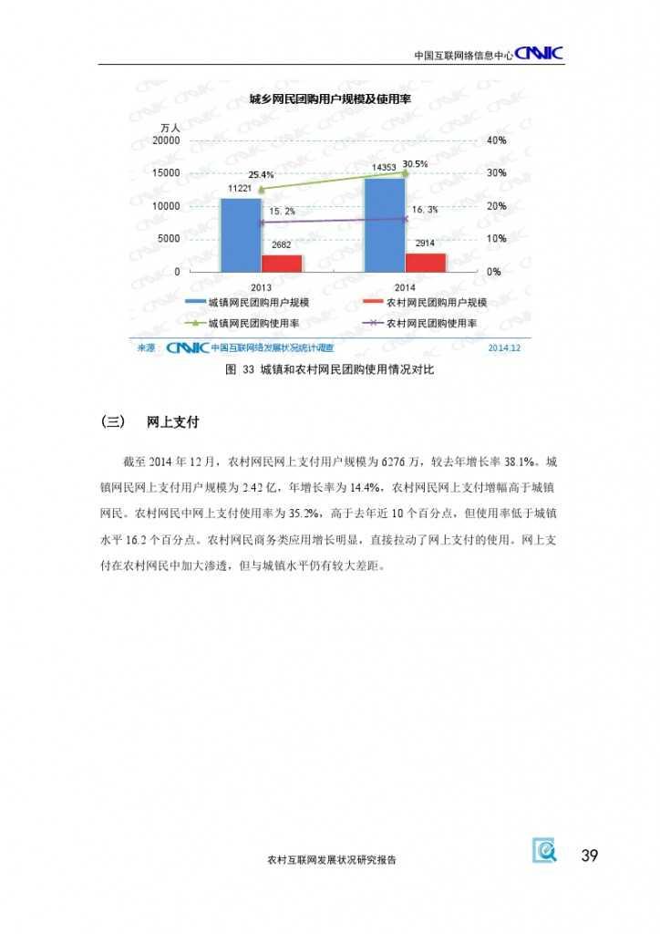 2014年农村互联网发展状况研究报告_000043