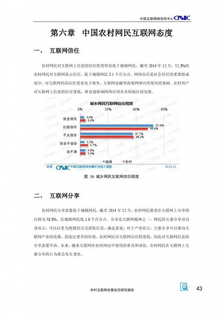2014年农村互联网发展状况研究报告_000047