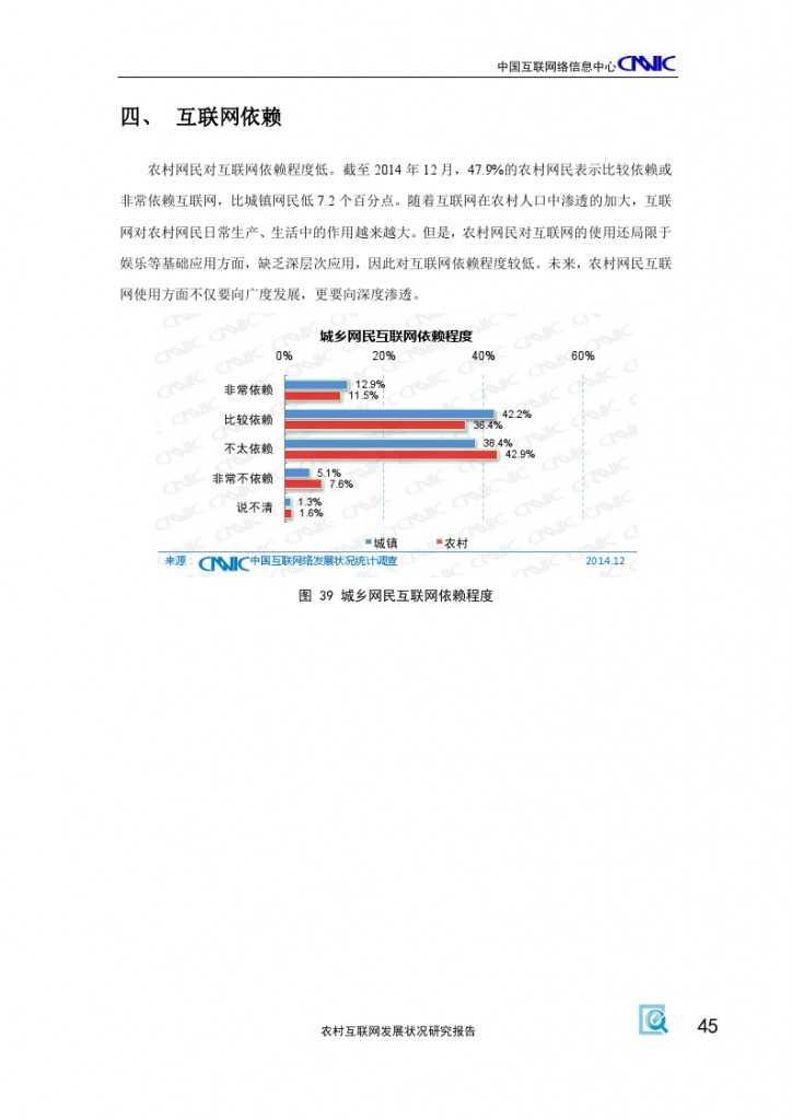 2014年农村互联网发展状况研究报告_000049