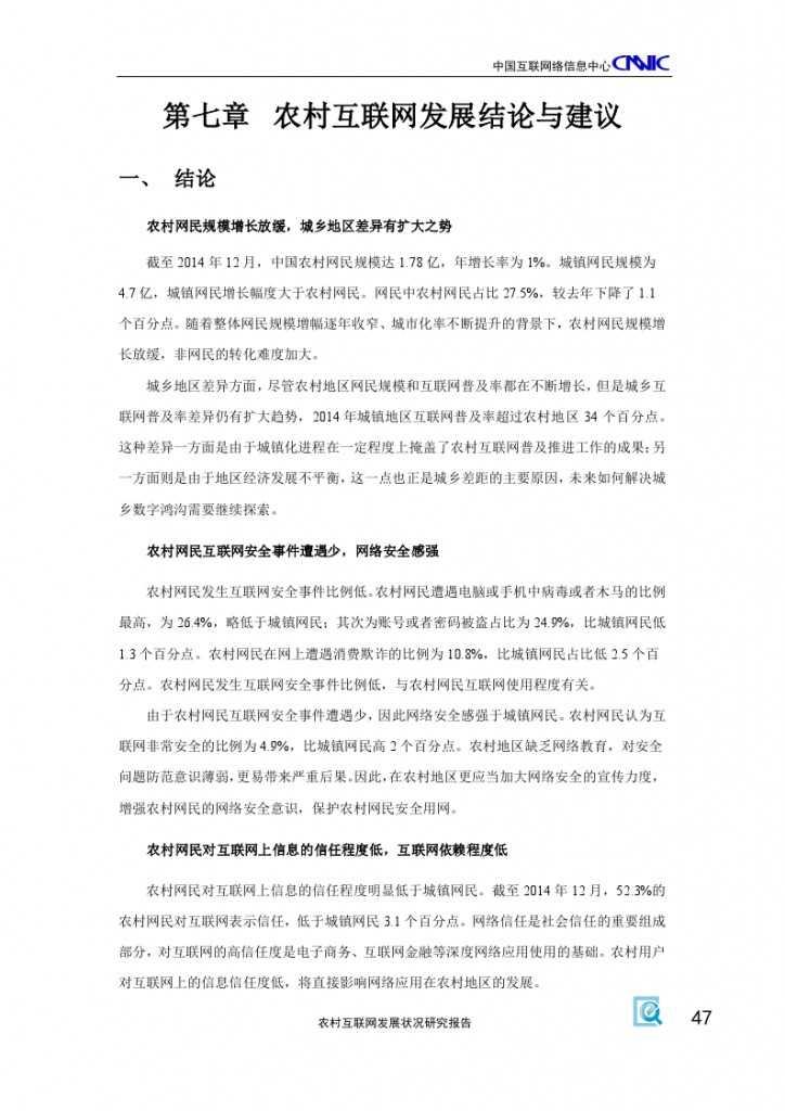 2014年农村互联网发展状况研究报告_000051
