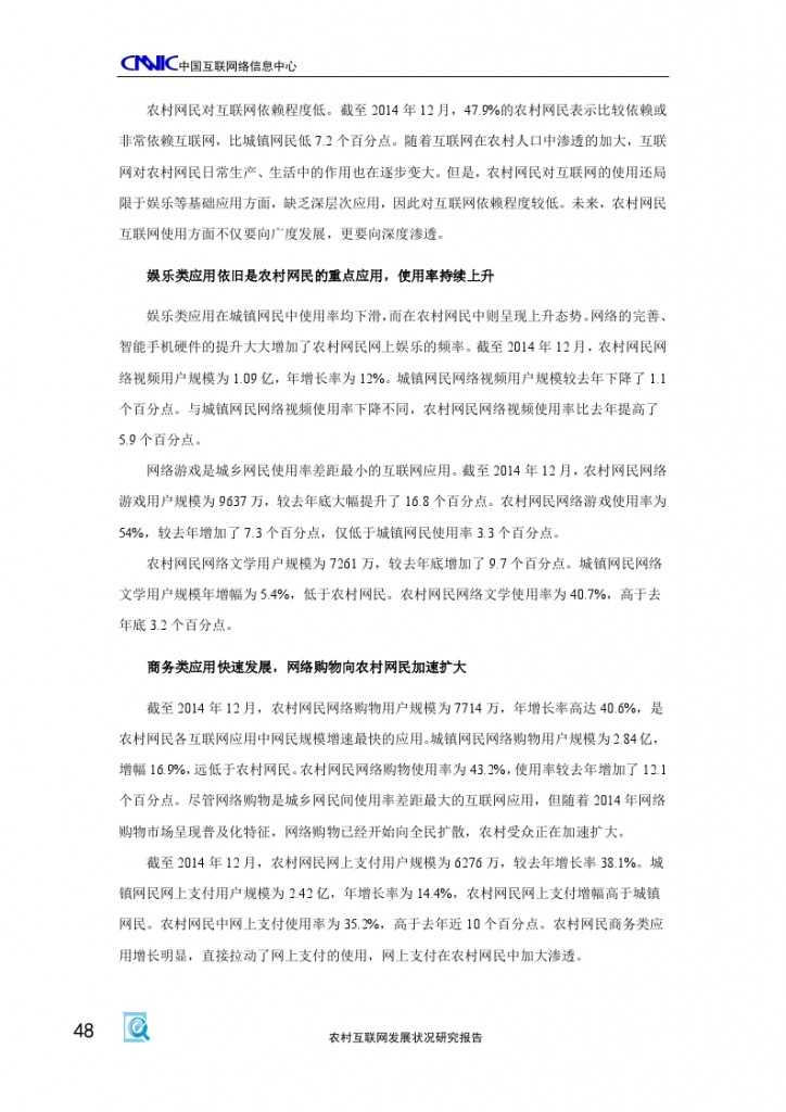 2014年农村互联网发展状况研究报告_000052