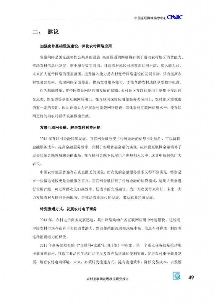 2014年农村互联网发展状况研究报告_000053