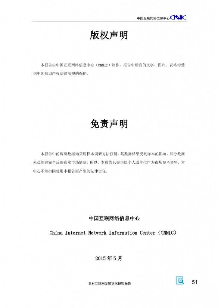 2014年农村互联网发展状况研究报告_000055