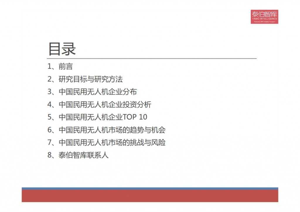 2015中国民用无人机市场研究报告_002