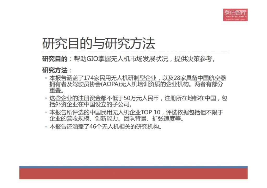 2015中国民用无人机市场研究报告_004