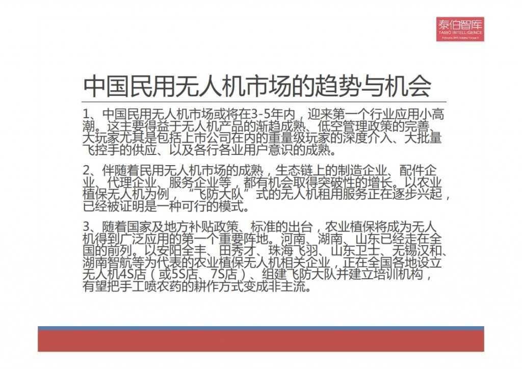 2015中国民用无人机市场研究报告_018