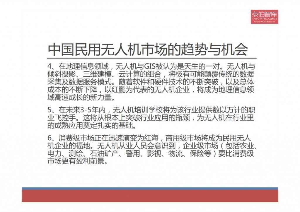 2015中国民用无人机市场研究报告_019