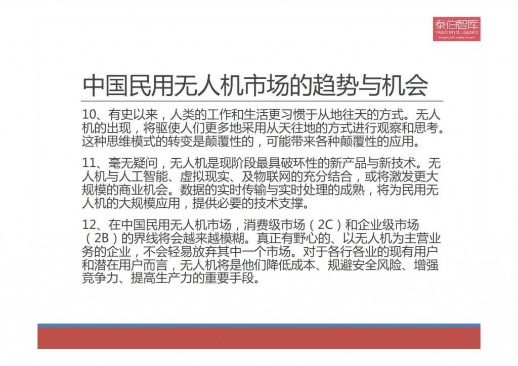 2015中国民用无人机市场研究报告_021