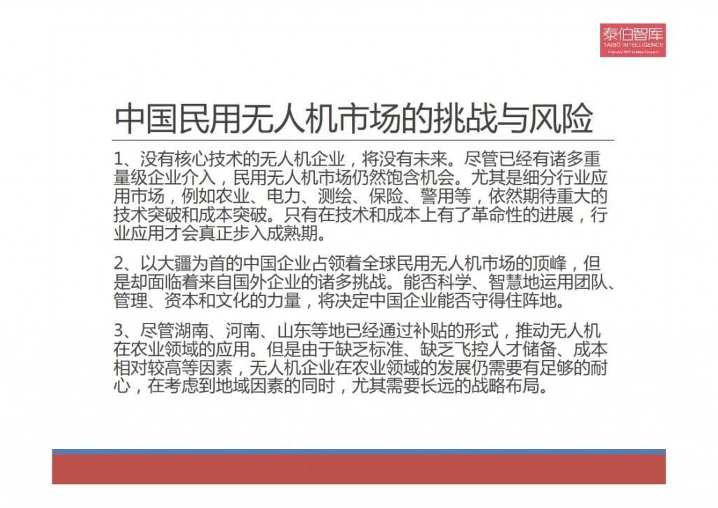 2015中国民用无人机市场研究报告_022