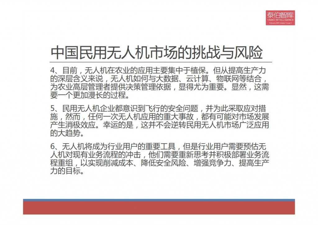 2015中国民用无人机市场研究报告_023
