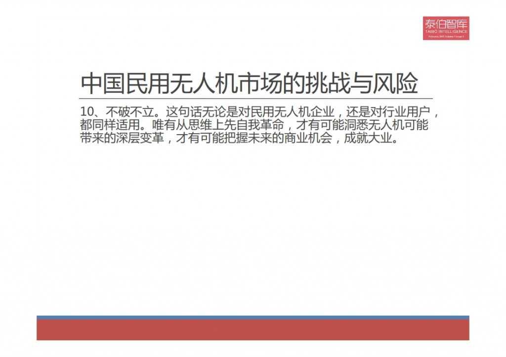 2015中国民用无人机市场研究报告_025
