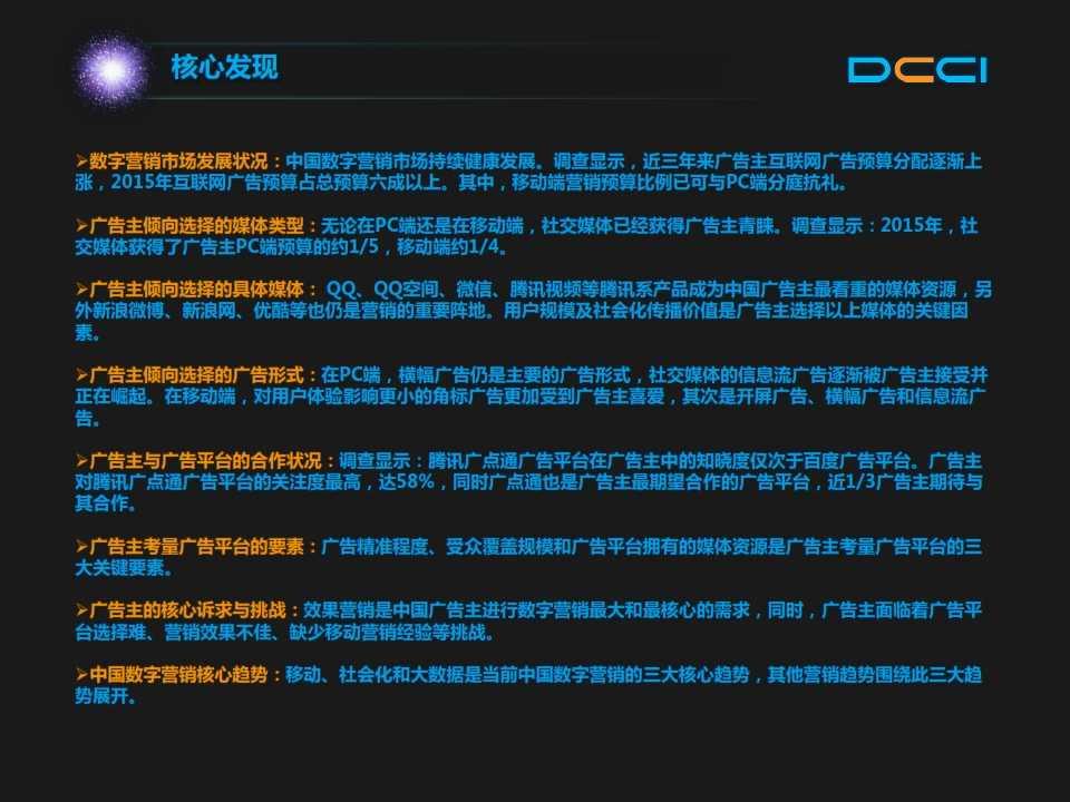 2015年中国数字营销趋势报告 _002