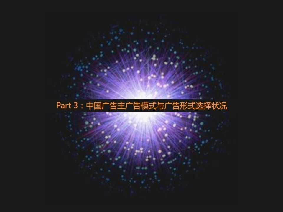 2015年中国数字营销趋势报告 _013