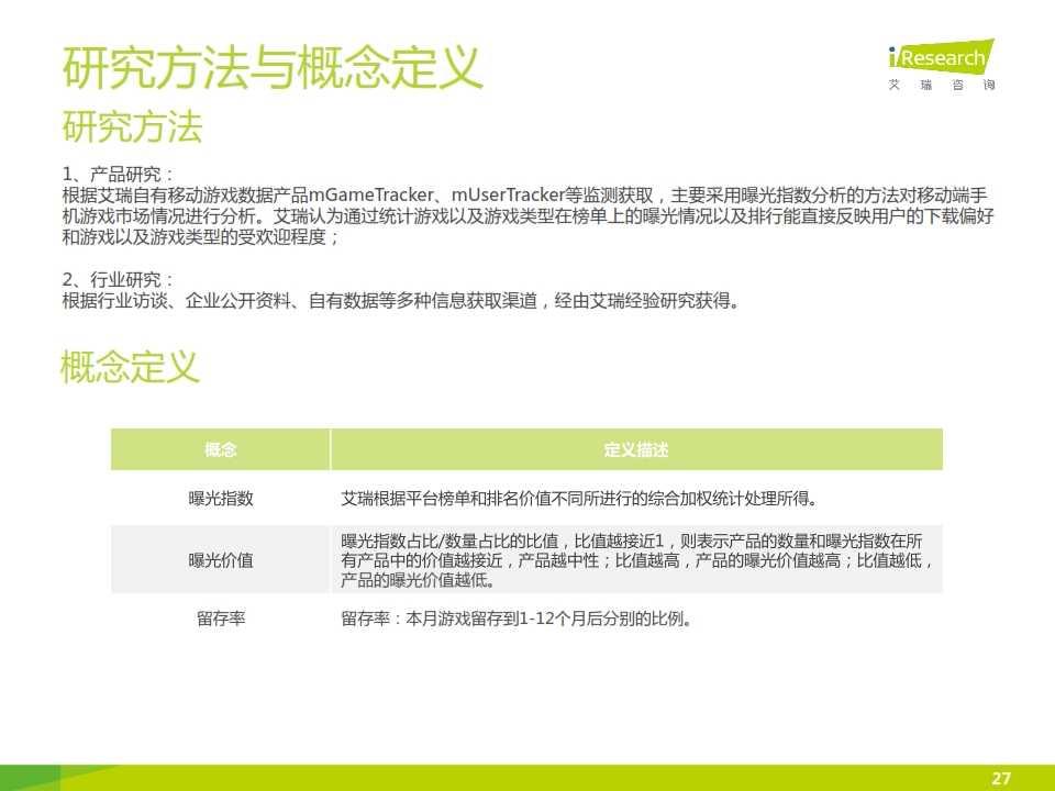 2015年中国移动游戏行业研究报告_027
