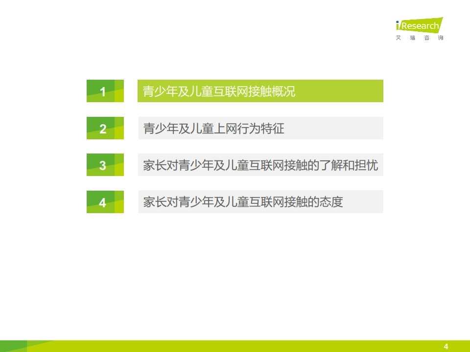 2015年中国青少年及儿童互联网使用现状研究报告_004