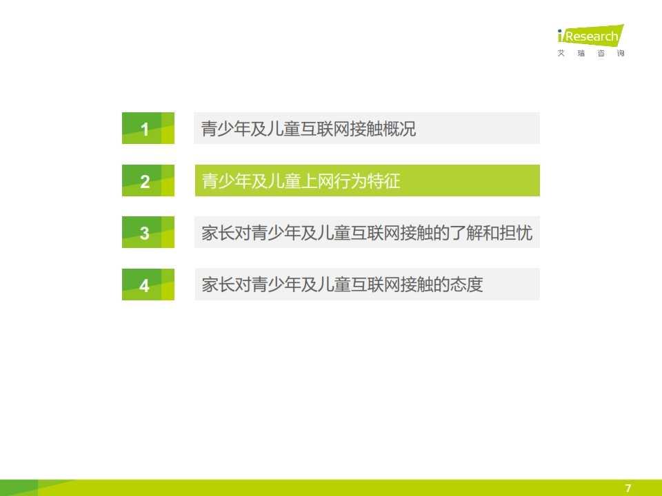 2015年中国青少年及儿童互联网使用现状研究报告_007