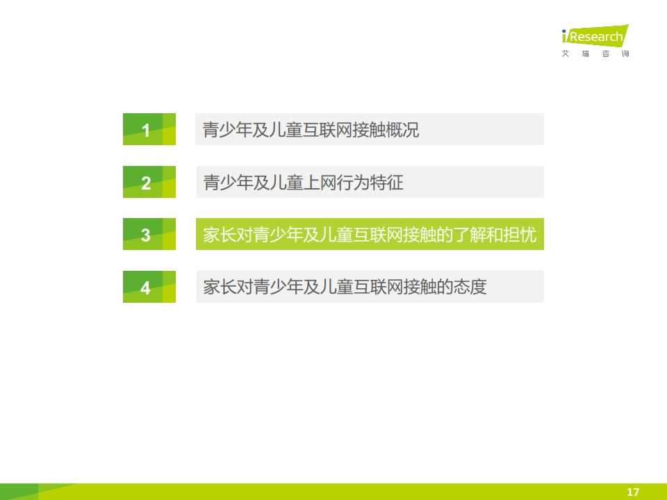 2015年中国青少年及儿童互联网使用现状研究报告_017