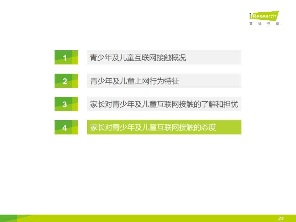 2015年中国青少年及儿童互联网使用现状研究报告_022