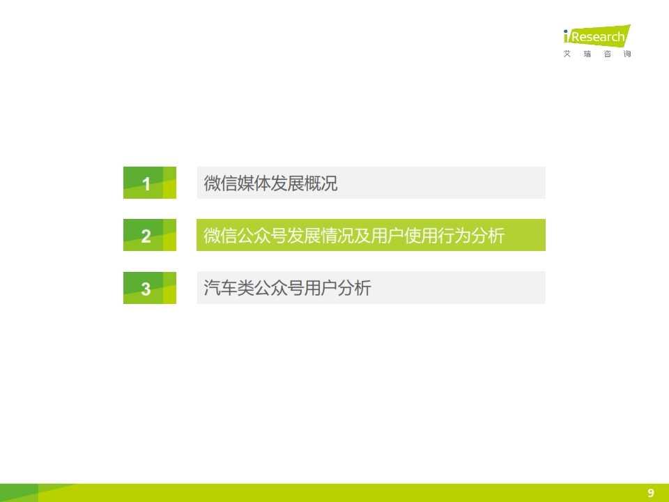 2015年微信公众号媒体价值研究报告_009