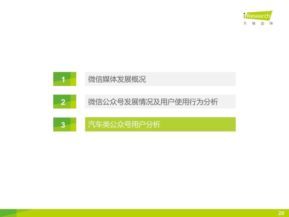 2015年微信公众号媒体价值研究报告_020