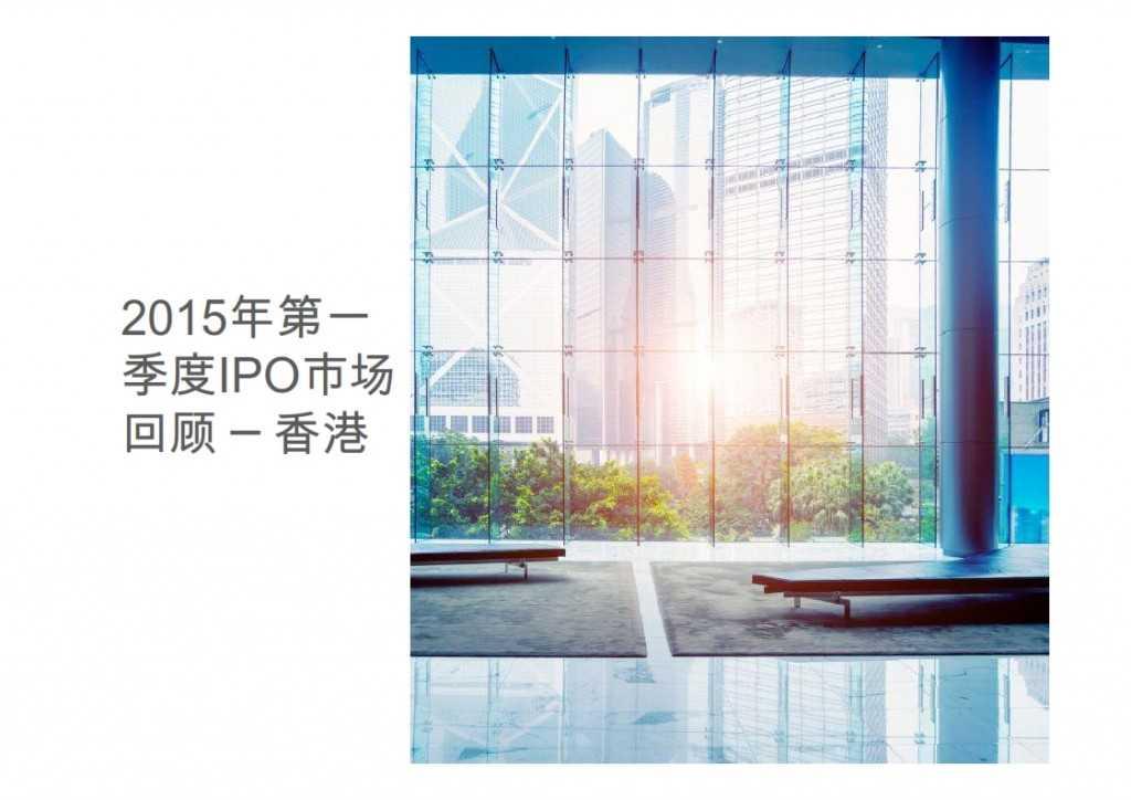 2015年Q1香港及中国大陆IPO市场_002