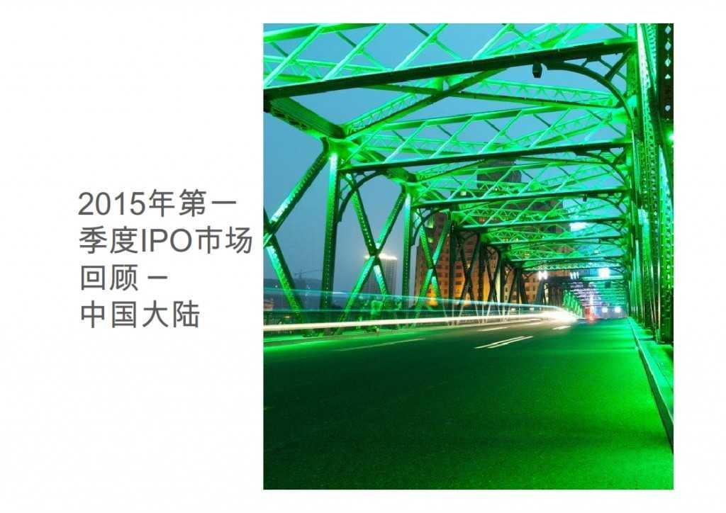 2015年Q1香港及中国大陆IPO市场_014