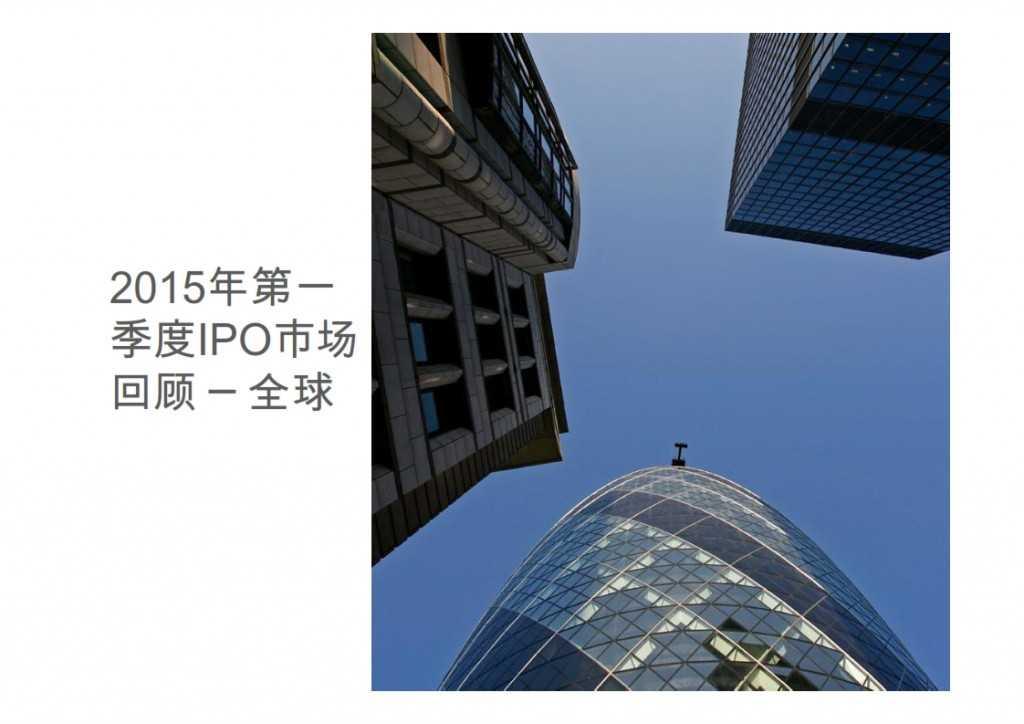2015年Q1香港及中国大陆IPO市场_025