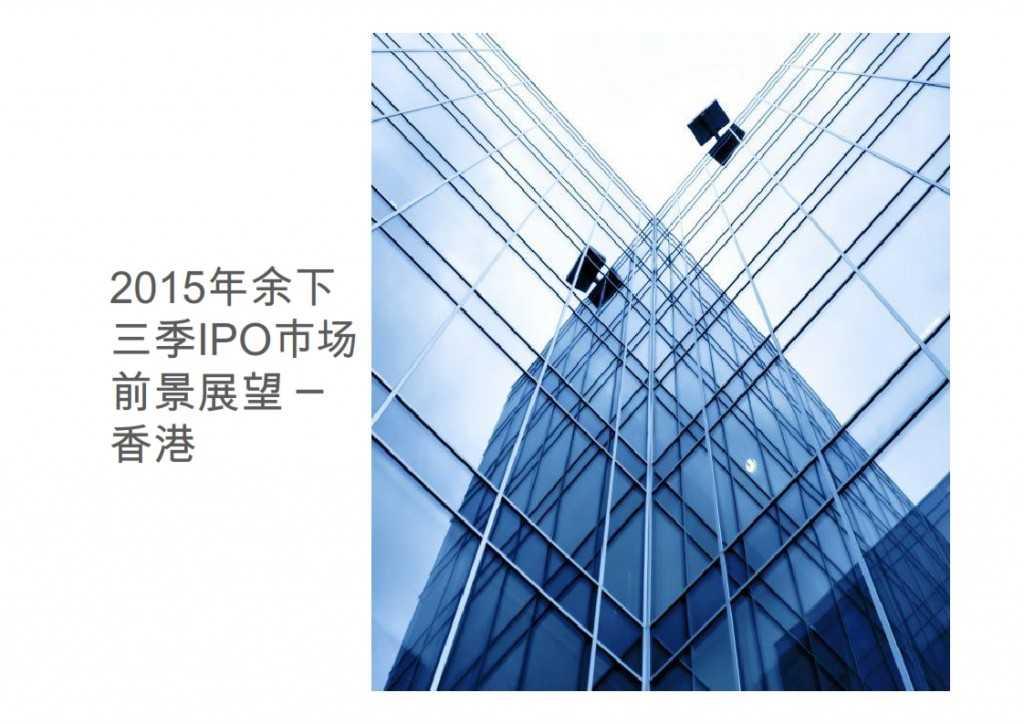 2015年Q1香港及中国大陆IPO市场_027