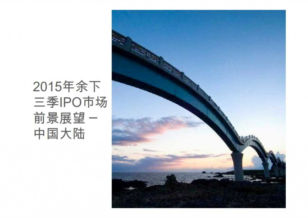 2015年Q1香港及中国大陆IPO市场_035