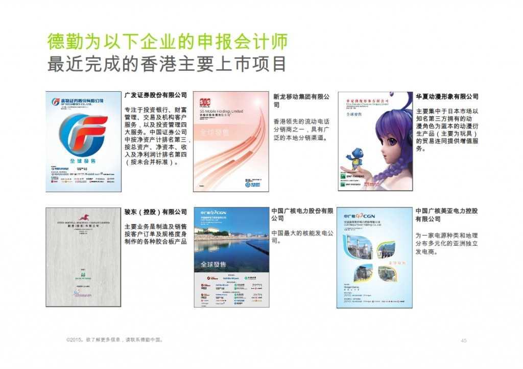 2015年Q1香港及中国大陆IPO市场_045