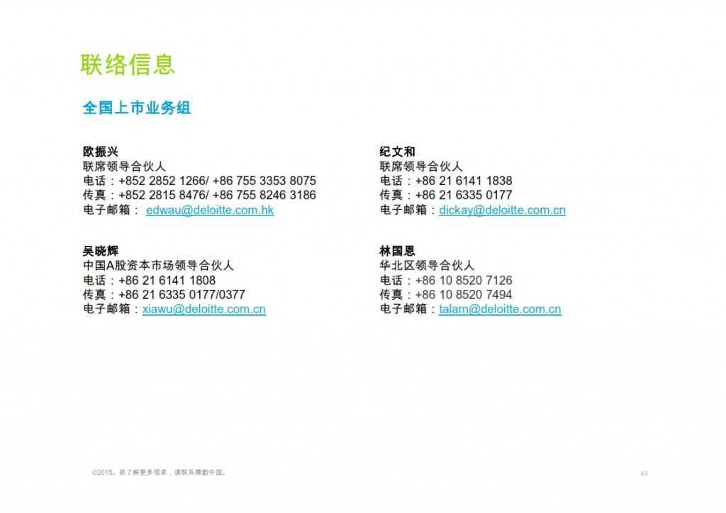 2015年Q1香港及中国大陆IPO市场_049