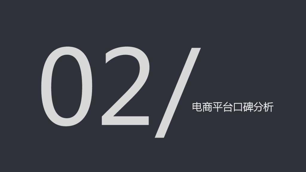 618电商大促微博营销效果数据分析_000006